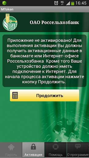 MToken Россельхозбанк