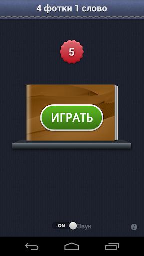 4 u0444u043eu0442u043au0438 1 u0441u043bu043eu0432u043e 7.5.1-ru screenshots 8