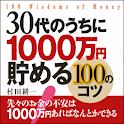 30代のうちに1000万円貯める100のコツ logo