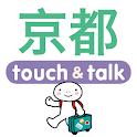 指指通会话 京都 touch&talk icon