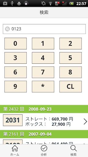 u30cau30f3u30d0u30fcu30ba4u901au4fe1 Numbers4u5f53u9078u756au53f7u5206u6790 2.4 Windows u7528 6
