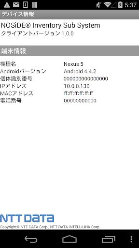 NOSiDE Inventory Sub System 1.0.0 Windows u7528 5