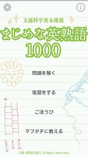 まじめな英熟語1000(しぇん)