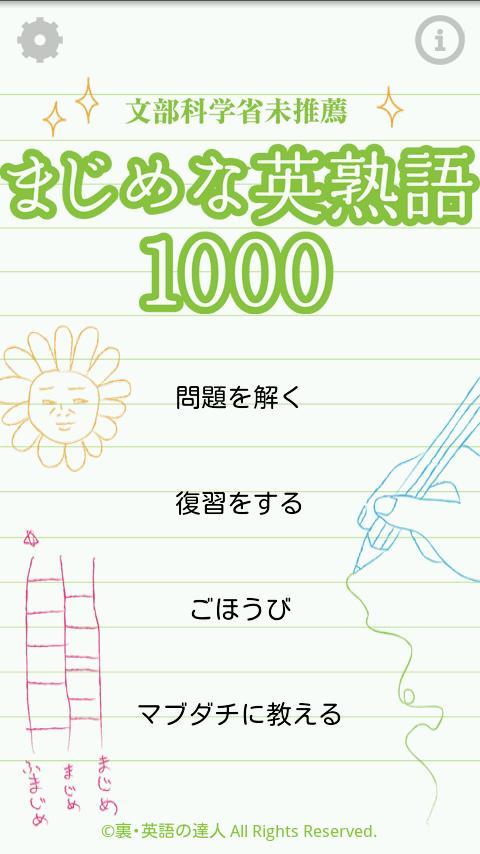 Majime Na Eijukugo 1000- screenshot