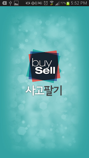 미주 중앙일보 사고팔기 중고장터