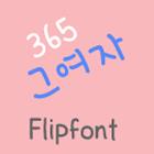 365thegirl  Korean Flipfont icon