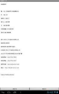 玩書籍App|D51.【戀愛季】戀愛實習生(台灣特別版)免費|APP試玩