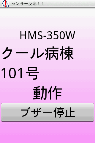 HMS-350Wu30a2u30d7u30ea 2.2.0 Windows u7528 2