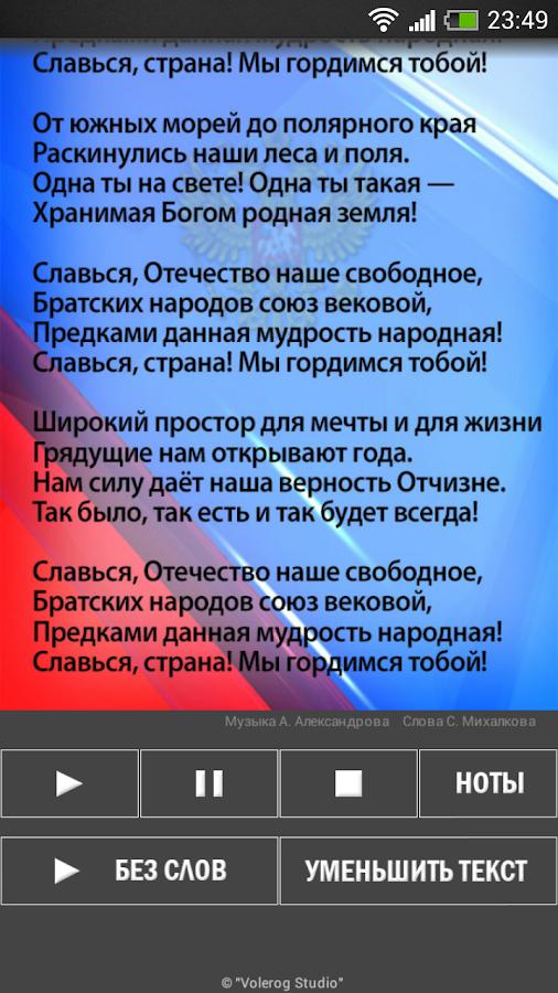 гимн россии скачать текст на русском