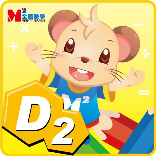 全腦數學中班-D2彩虹版電子書 試用版