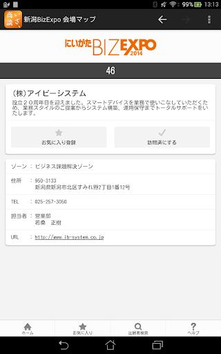 NIIGATA BIZ EXPO MAP 2.2 Windows u7528 10