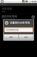 Screenshot of My Phone Number