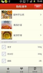 玩免費生活APP|下載舌尖上的中国-菜谱精选 app不用錢|硬是要APP