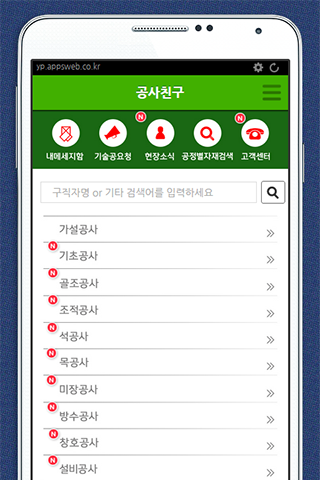 공친 공사친구 앱을 통한 인력매칭 서비스