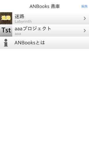 ANBooks 3.17 screenshots 1