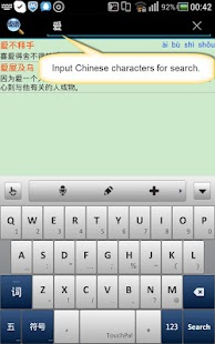 Chinese Idioms Dictionary- screenshot thumbnail