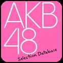 AKB48 選抜データベース