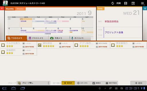 Schedule St. HD 1.4.4 Windows u7528 5