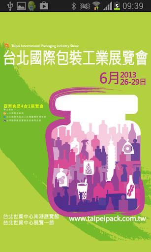 台北國際包裝展