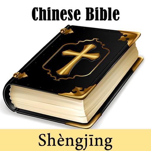 中国圣经翻译 書籍 App LOGO-APP開箱王