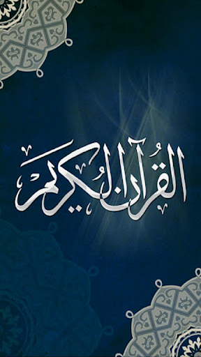Quran FM 24 7
