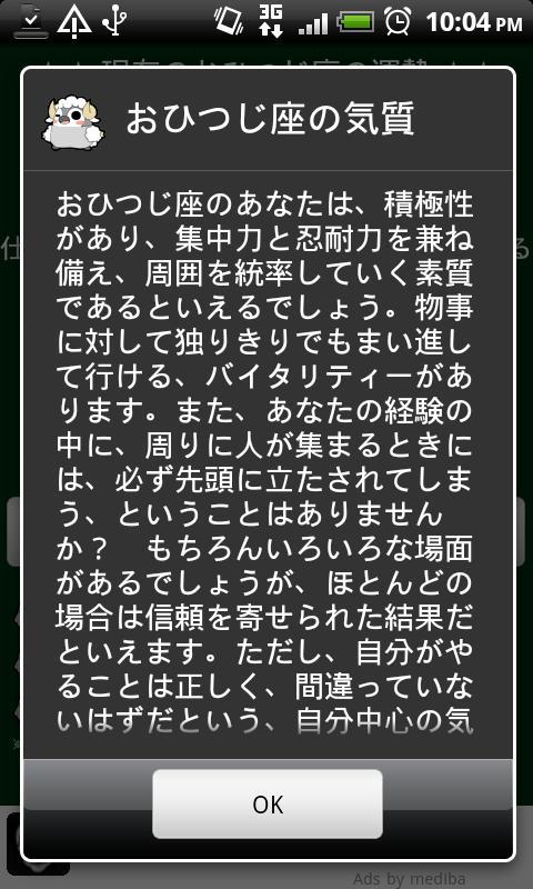 ぺそぎん占い 完全無料 - screenshot