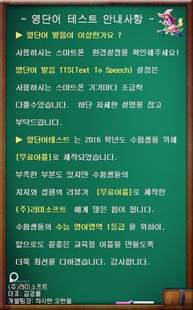 EBS 수능특강 2017 학년도 수능영어 영단어테스트 1.53 screenshot 493915