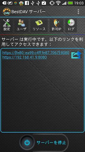 WebDAV サーバー BestDAV