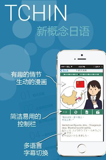 Tchin 日本语 - 日语学习 日语口语 日语听力 假名