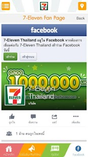 7-Eleven TH - screenshot thumbnail