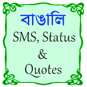 Bengali SMS,Status,Quotes 2015