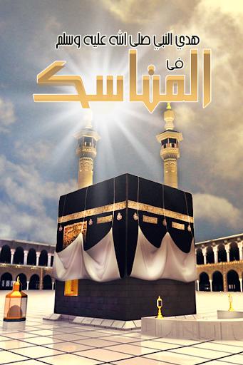 هدي النبي في المناسك