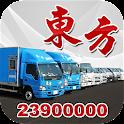 東方客貨車 (客戶版) Call Van