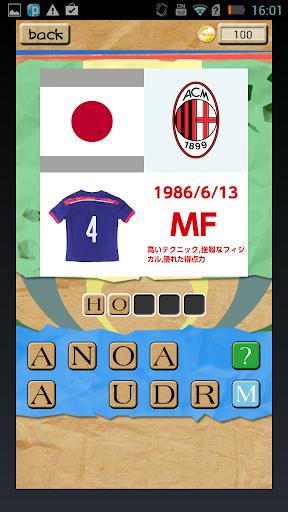 玩解謎App|Who is the footballer?免費|APP試玩