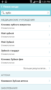Доктор screenshot 1