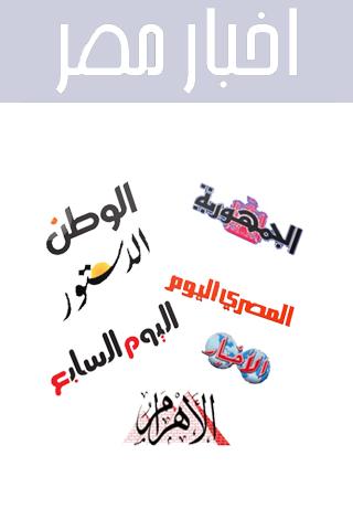 اخبار مصر - جرائد مصرية
