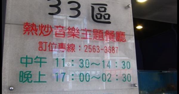 33區熱炒