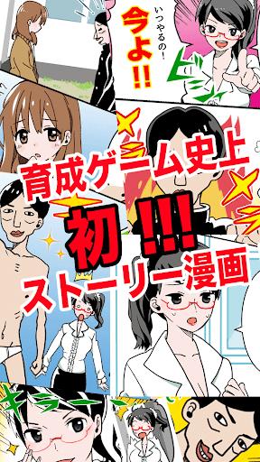 【免費休閒App】淡すぎる!青春筋肉物語〜もやしくん奮闘記〜-APP點子