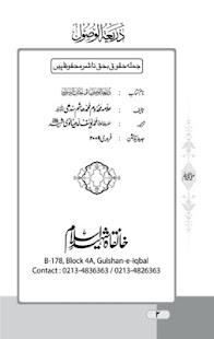 Download Zariatul Wusool Durood Shareef Apk 1 0,com