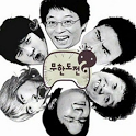 Infinite Challenge Album song icon