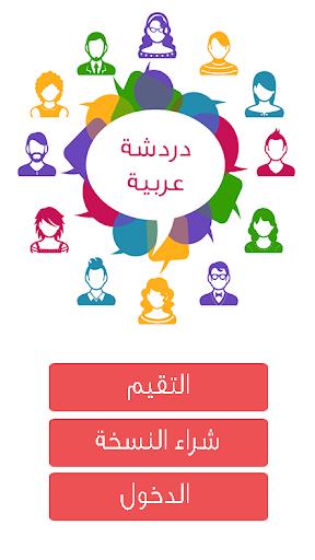 دردشة عربية