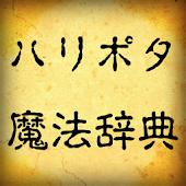 ハリポタ魔法辞典