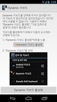 Screenshot of Dynamic 키보드