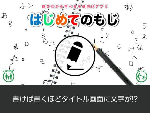 Learning Japanese - How to write Hiragana/Katakana  gameplay | by HackJr.Pw 13