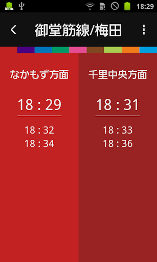 免費交通運輸App|電車くるよっ!〜大阪市営地下鉄版〜|阿達玩APP