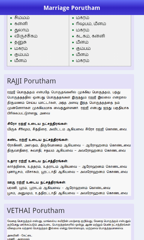 Marriage match making in tamil