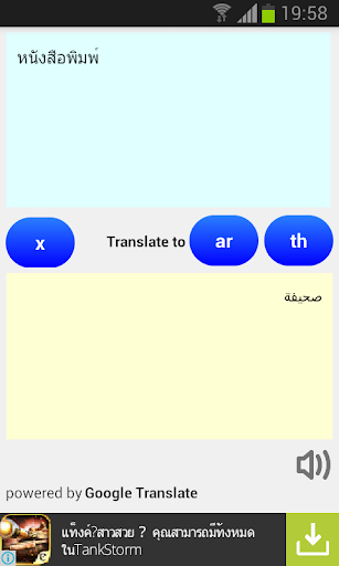 Thai Arabic Translator