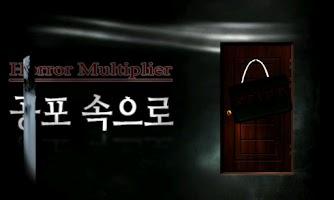 Screenshot of SM smart horror multiplication