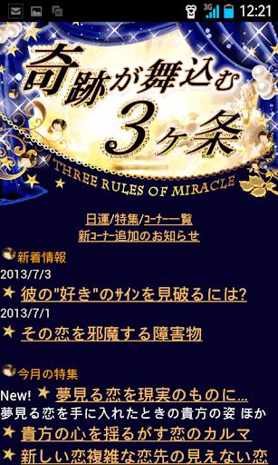 奇跡が舞込む3ヶ条