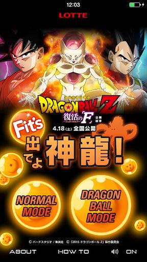 ドラゴンボールZ 復活の「F」公開記念 出でよ神龍!